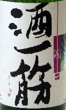 Junmai Daiginjo Toshimori Sakehitosuzi