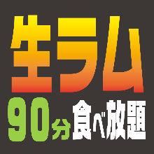 4,840日圓套餐