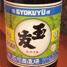 Gyokuyuu