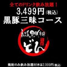 3,499日圓套餐 (6道菜)