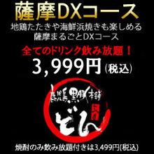 3,999日圓套餐 (7道菜)