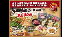 3,500日圓套餐 (15道菜)