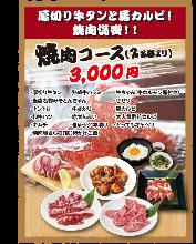 3,000日圓套餐 (15道菜)