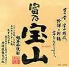 「富乃寶山(TOMINOHOUZAN)」 芋燒酒