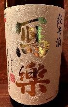 寫樂 純米酒