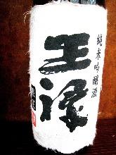 王祿 純米