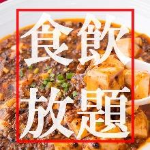 4,500日圓套餐 (50道菜)