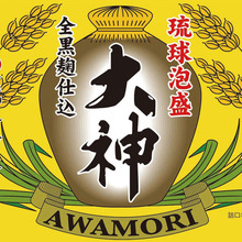 Ryukyu Awamori Ogami