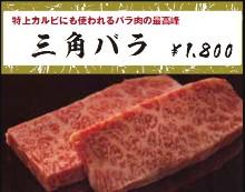 三角五花肉