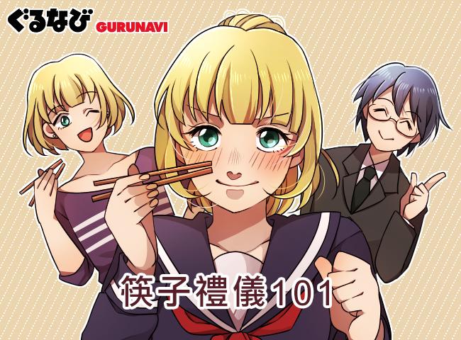 基本筷子禮儀101:漫畫導航