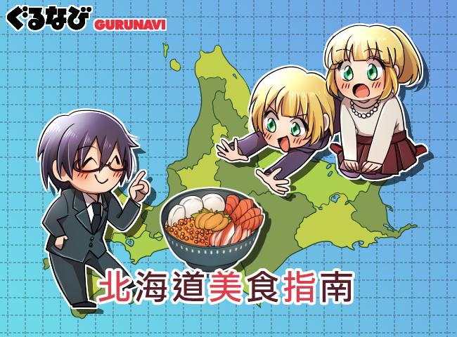 北海道美食:來自日本北部不容錯過的6道菜
