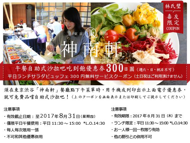 林氏璧毒友限定由東京「神南軒」店家提供的午餐優惠券