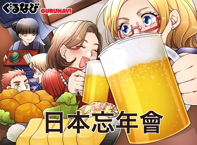 介紹日本稱為「忘年會」的年終尾牙派對!