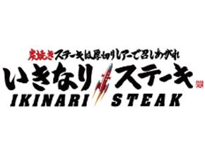 美國產的肋骨裡脊6日元/1g【IKINARI牛排】