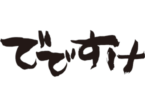 肉,魚,葡萄酒,炭【Dedesuke】