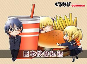 日本快餐術語:在日本有力的預訂