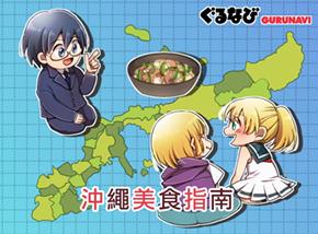 沖繩美食:來自日本最著名島嶼的8個珍寶