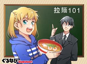 日本拉麺指南:精選四種不容錯過的正宗口味