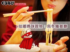 烏冬麺:你選擇完美啜食的引導
