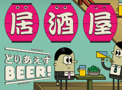 體驗日本的大衆酒館文化!