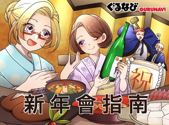 介紹日本過傳統節慶「新年會(春酒)」的派對文化