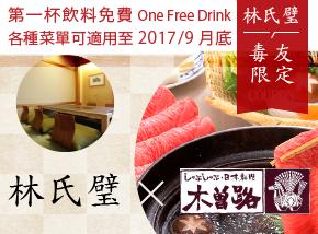 「林氏璧毒友限定」由日本涮涮鍋専門店「木曾路」店家提供的特別優惠券