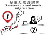 餐廳及旅遊諮詢服務中心介紹-首頁