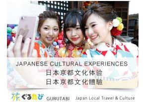 感受京都魅力,玩出不一樣的文化體驗!
