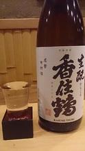 Kasumizuru