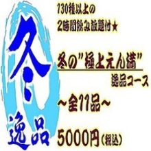 5,000日圓套餐