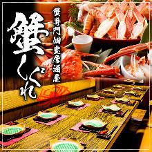 10,000日圓套餐 (10道菜)