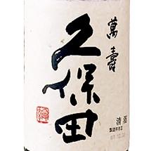 久保田 萬壽