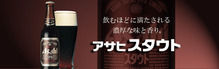 朝日Stout啤酒