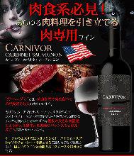 紅葡萄酒(CARNIVOR)